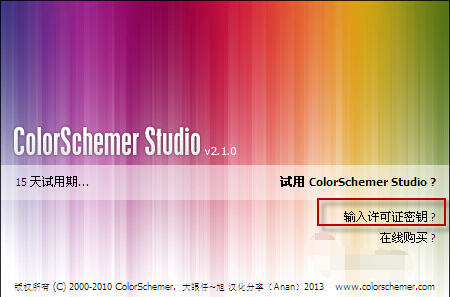 色板小工具——ColorSchemerStudio