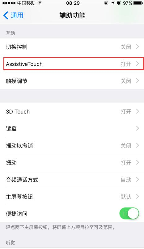 iPhone 6s及以上手机的小圆点(Assistive Touch)功能拓展