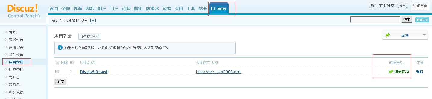 "Discuz!论坛上传头像提示""Access denied for agent changed"""